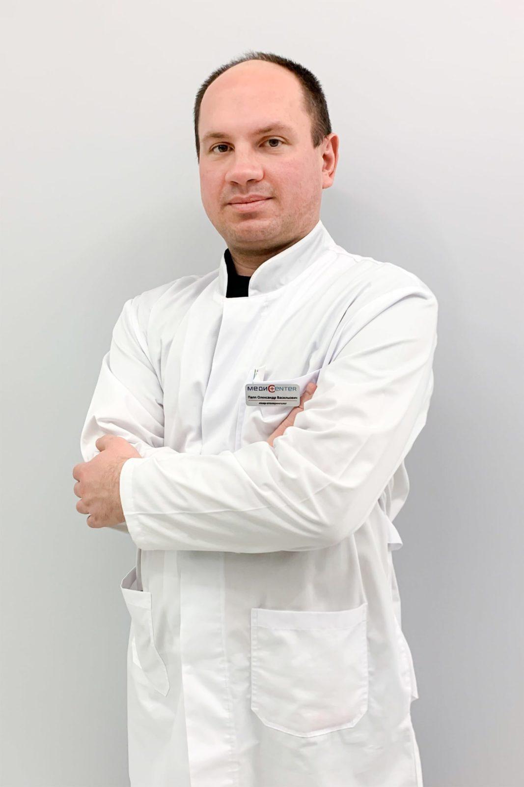 Папп Олександр