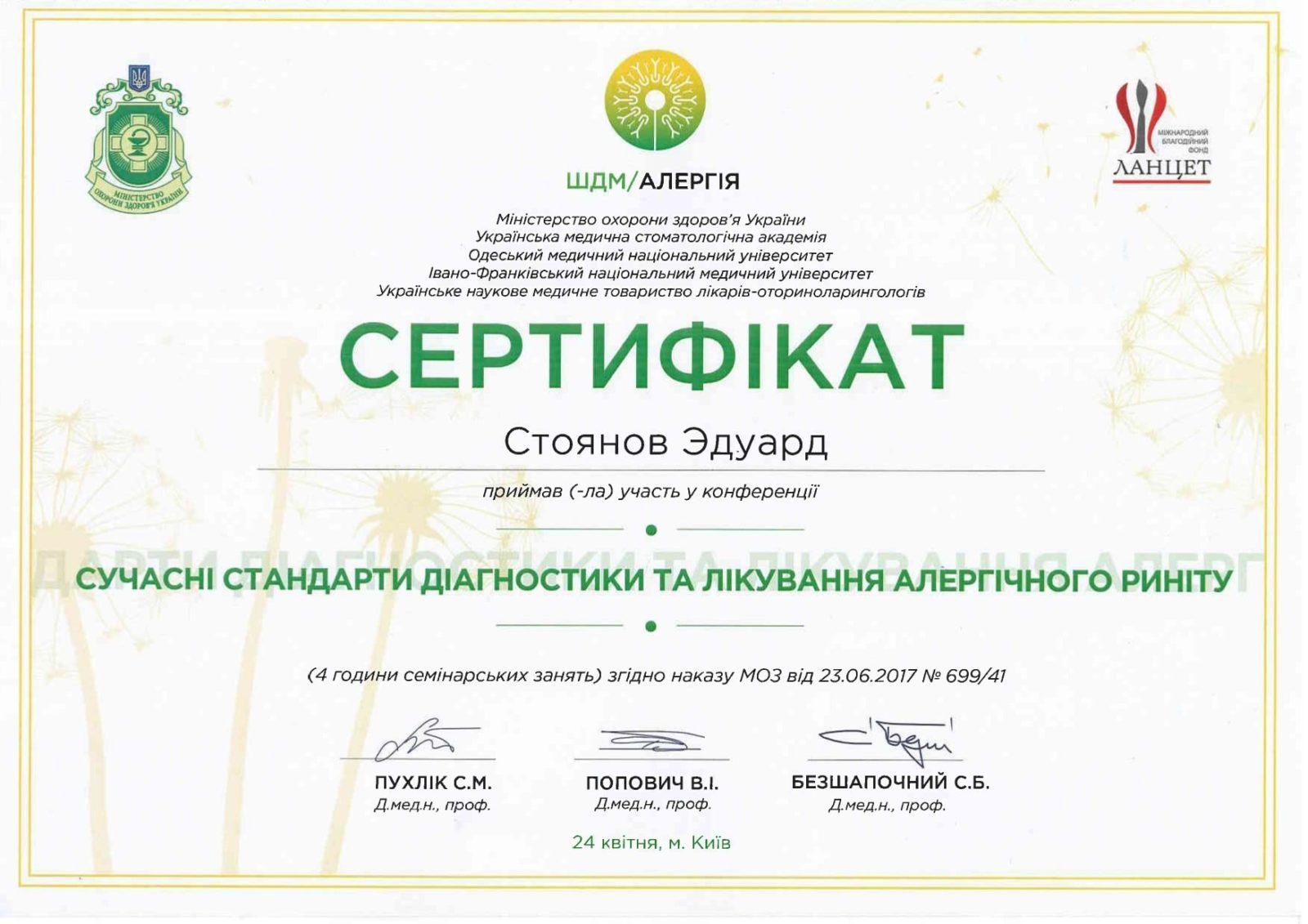 Стоянов Едуард