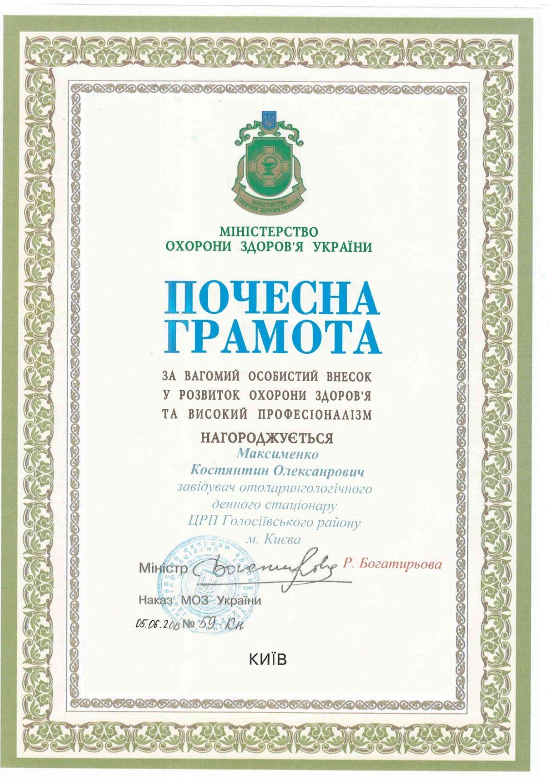Максименко Костянтин